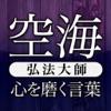 心を磨く言葉 ~高野山開創1200年記念公式アプリ~