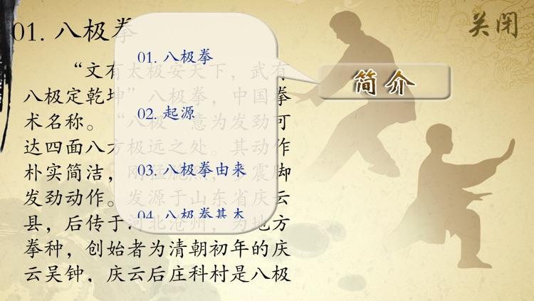 八极拳-武术名家讲解示范 screenshot-3
