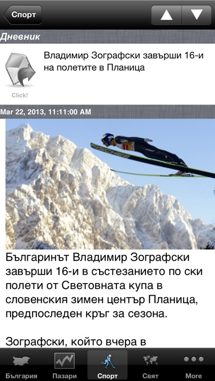 Bulgaria News, България screenshot-1