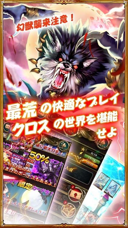 クロスマギア=史上最荒!人生奪還の召喚カードRPG screenshot-3