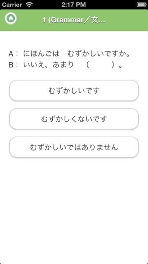 JAPANESE 1 (JLPT N5) on the App Store