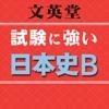 文英堂 試験に強い日本史B