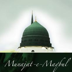 Munajat e Maqbul in Engish and Arabic