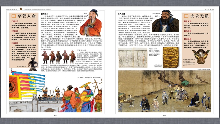 [graphic hd] the Chinese idioms allusions to six volumes