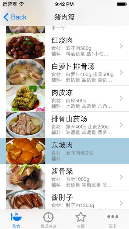 电压力锅 高压锅做美食(全图解简便的流行压力锅美食) screenshot-3