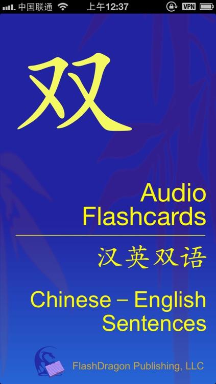 Chinese English Sentences