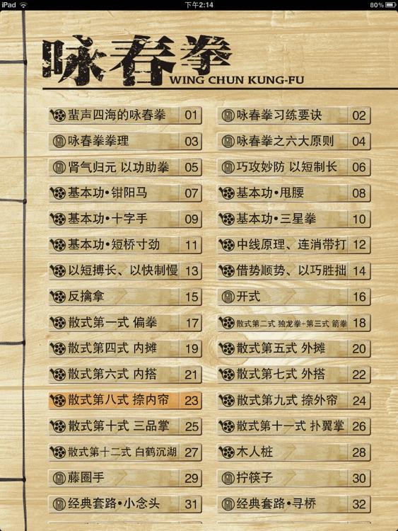 咏春拳 screenshot-4