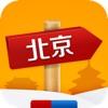 出发北京:实用旅行指南