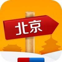 出发北京:实用旅行指南 apk