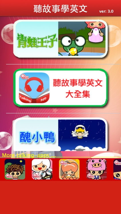 Frog Prince and more stories - Chinese and English Bilingual Audio Story QLL screenshot-4