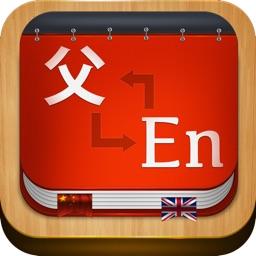 Mandarin Dictionary (Chinese Simplified)