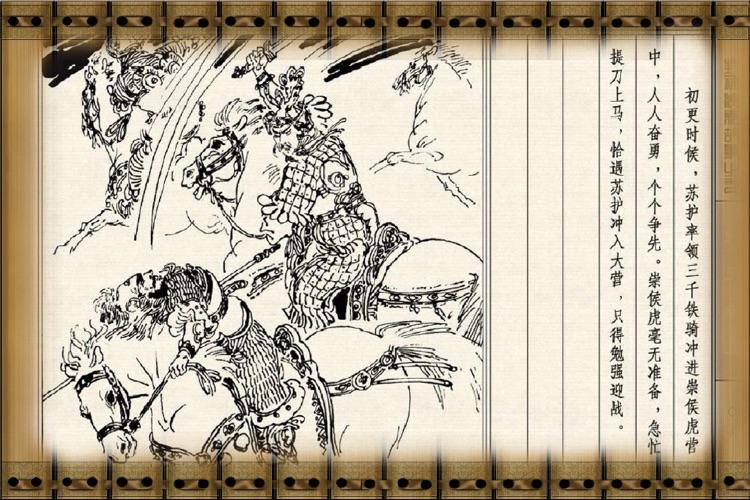 封神演义连环画完整珍藏版-儿童读物-豆豆游 screenshot-3