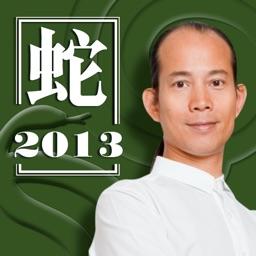 蘇民峰《2013蛇年運程》