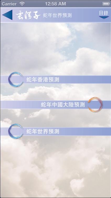 雲清子奇門遁甲蛇年運程 screenshot-4
