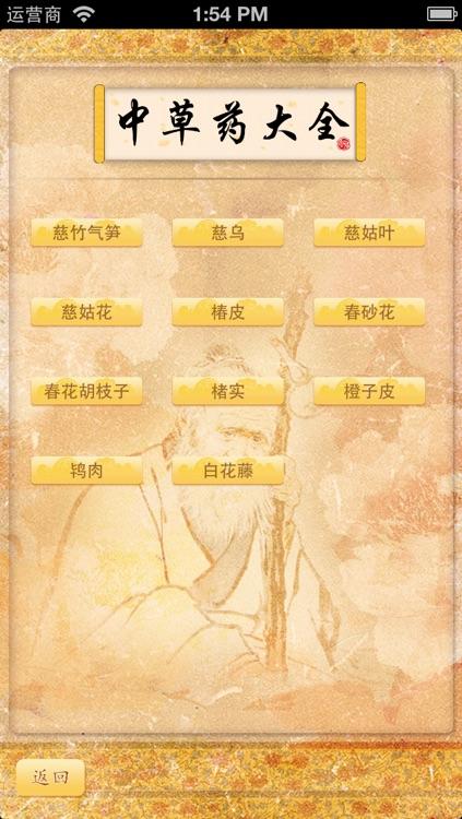 中草药大全 screenshot-3
