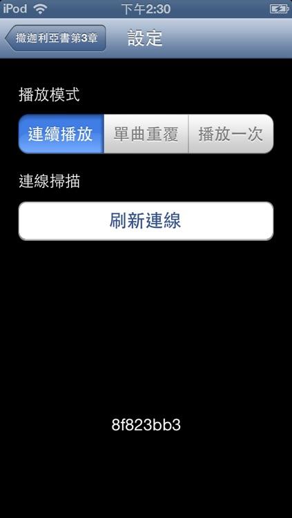 有聲聖經(有聲APP) screenshot-3