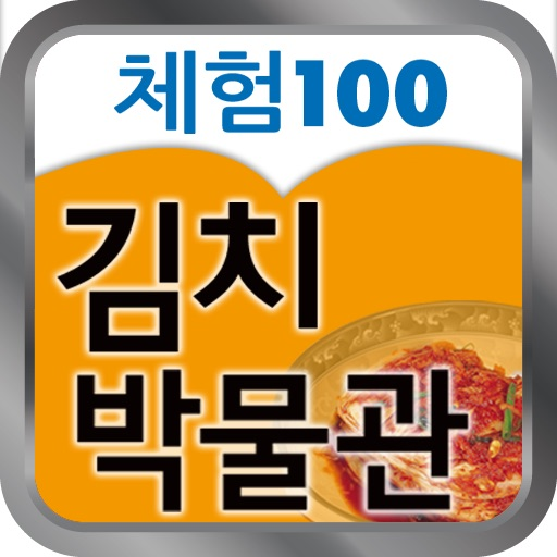 김치박물관 [체험 100배 즐기기]