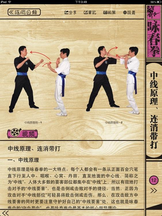 咏春拳 screenshot-3