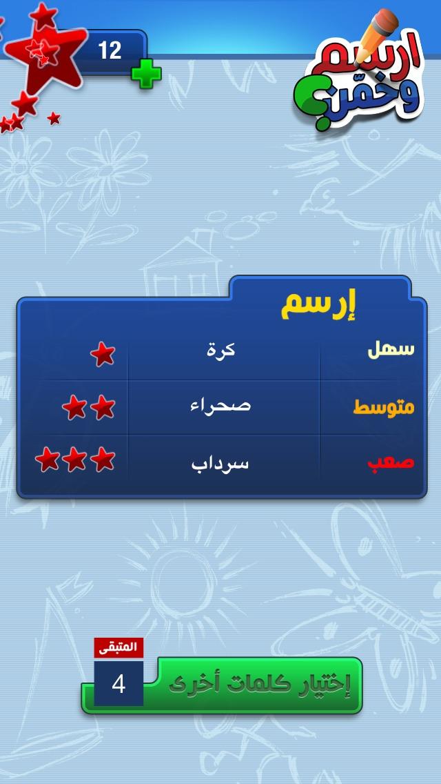 ارسم وخمن Screenshot 4