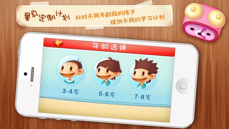 Netease Literacy-learn Chinese for iPhone-网易识字学习汉字中文iPhone版 screenshot-3