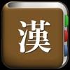 한자 한방 검색 - iPhoneアプリ