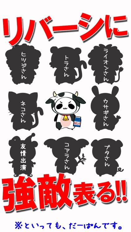 リバーシ by だーぱん