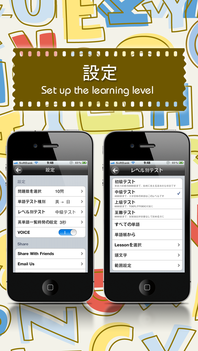 英語力UP 英単8000語 ScreenShot4