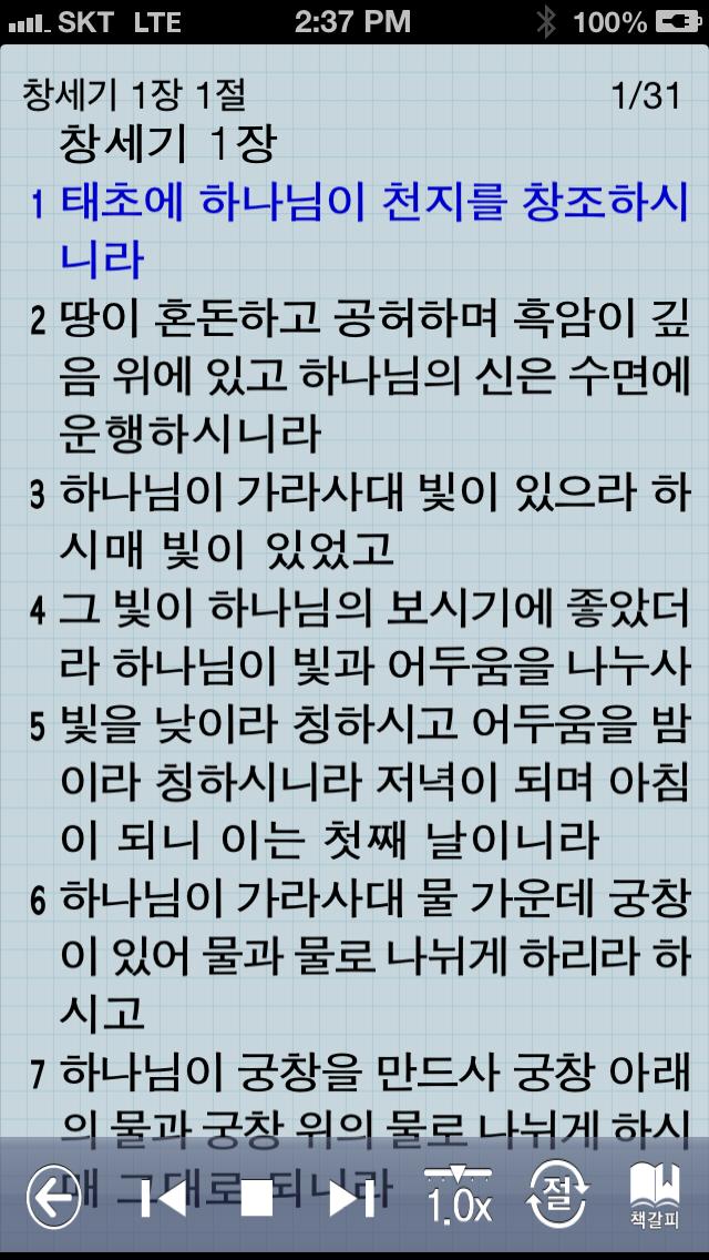 미가엘 성경 (개역한글 정독)のおすすめ画像3