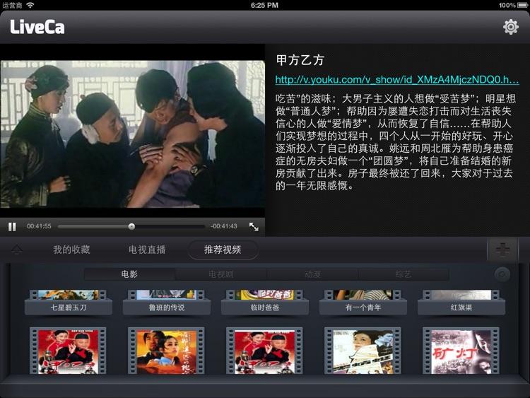 LiveCa视频 HD screenshot-3