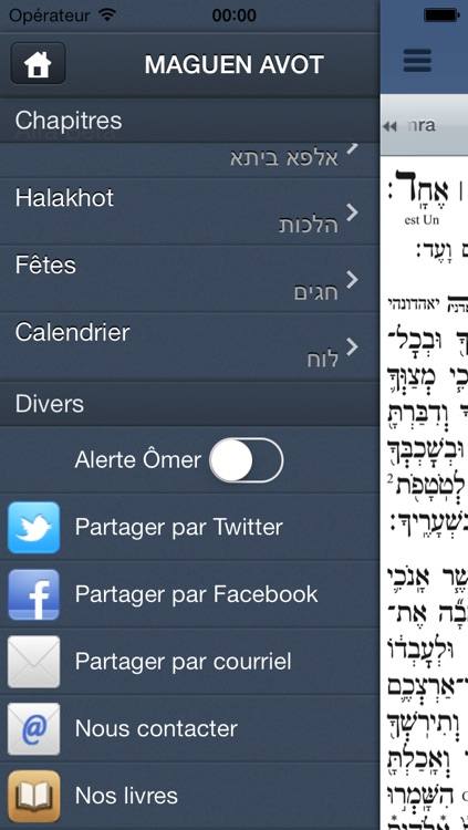 Siddour Maguen Avot - סידור מגן אבות screenshot-3