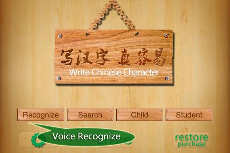 写汉字免费版