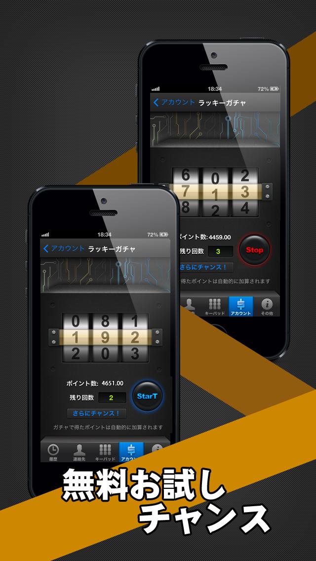 StarT-通話録音、国内/国際電話。基本料金なし!高音質&発信番号表示! ScreenShot4