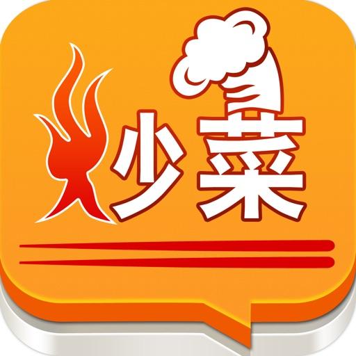 【简易食谱】一学就会做炒菜