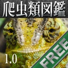 Reptile Life for Japan FREE icon