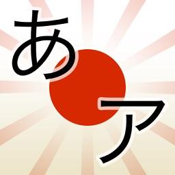 Nihongo no Kana - Learn Japanese