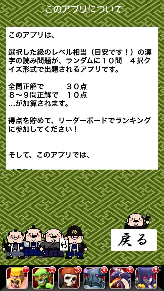 漢字検定くいず-竹のおすすめ画像4