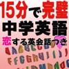 中学英語15分完成〜恋する英会話つき