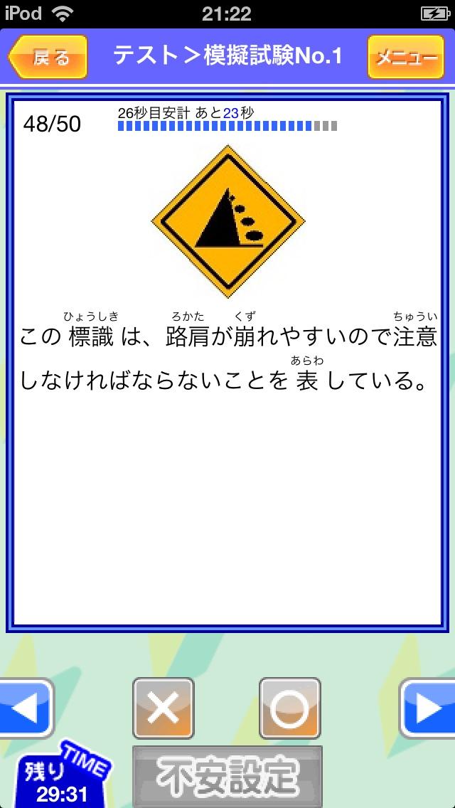めざせ免許一発合格!普通車仮免許 全国版DXのおすすめ画像3