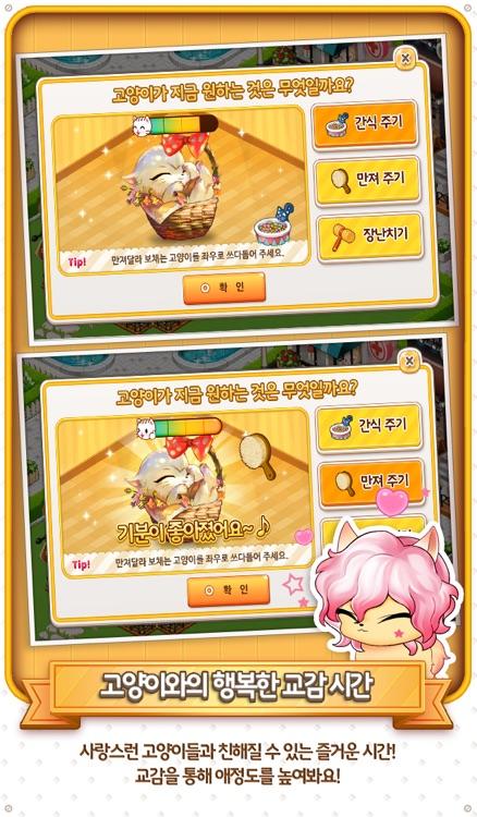 고양이를 부탁해 for Kakao screenshot-3