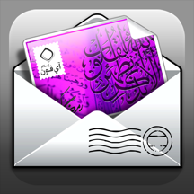 Islamic Cards - بطاقات إسلامية