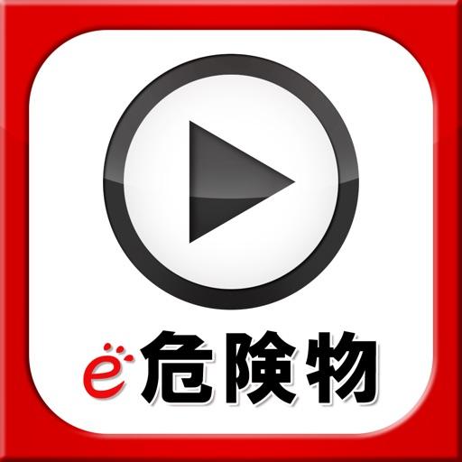 動画 ▶ e危険物乙4類