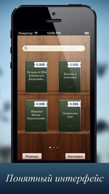 Мусульманский сборник. Том 1 screenshot-3