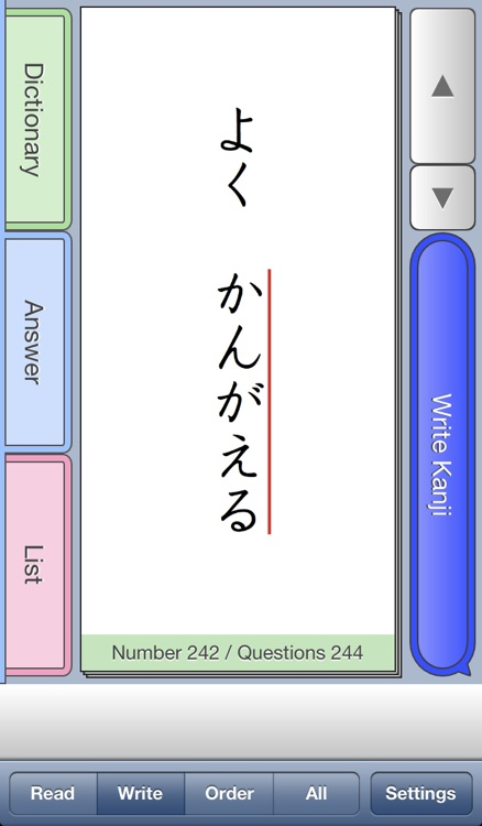 Kanji qMas 2nd screenshot-2