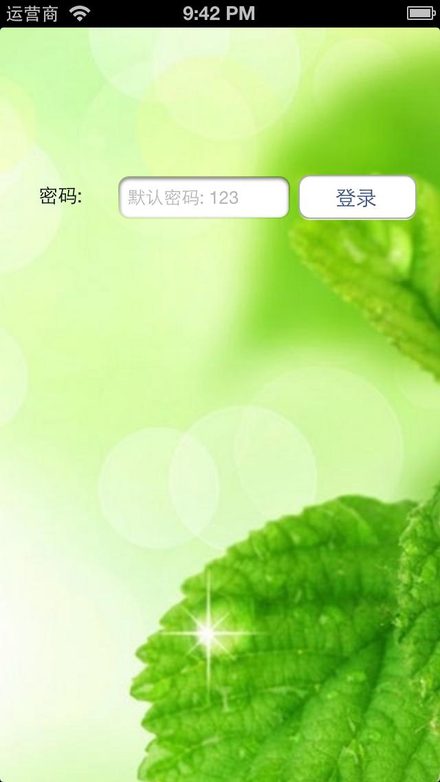 Screenshot #1 pour 加密通讯录