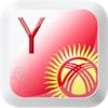 Kirgiz keybaord - iPhoneアプリ