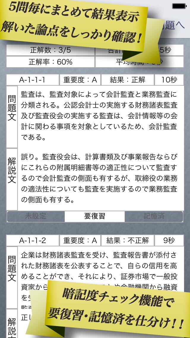 早解き!会計士短答 監査論 東京CPA会計学院監修(厳選300肢)のおすすめ画像5