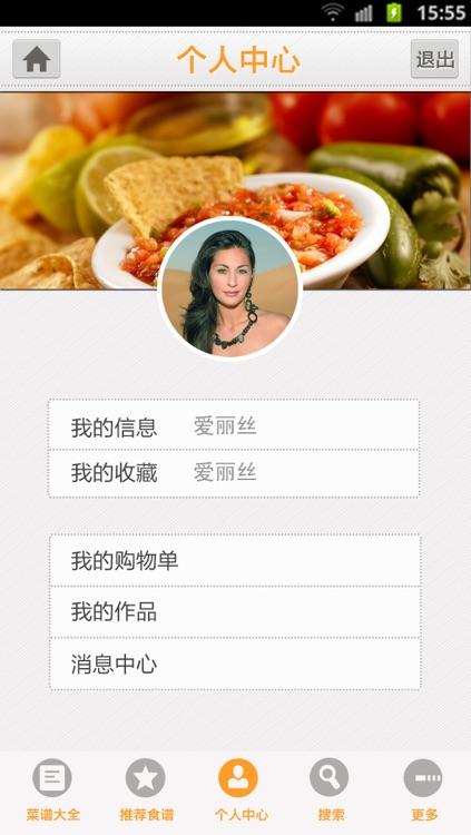 家常菜谱大全 screenshot-3