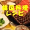 休日に楽しむ韓国料理レシピ