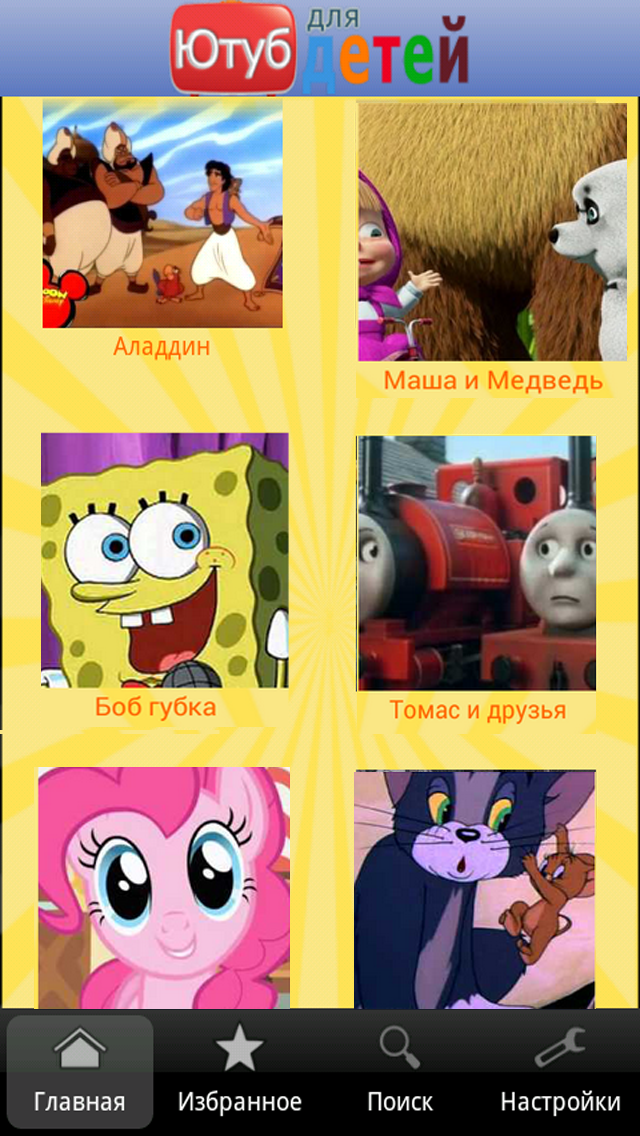 Russian Cartoons for kids - Video from Youtube screenshot one
