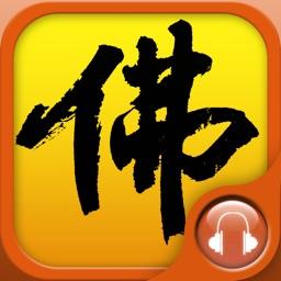 ◽【有声】2013 佛经大全【字幕同步】